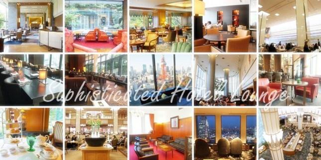 東京都のおすすめホテルラウンジ一覧